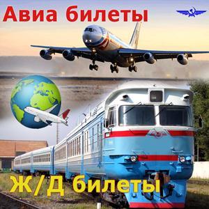 Авиа- и ж/д билеты Кичменгского Городка