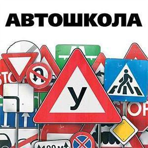 Автошколы Кичменгского Городка