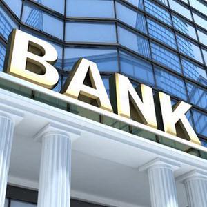 Банки Кичменгского Городка