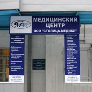 Медицинские центры Кичменгского Городка