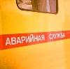 Аварийные службы в Кичменгском Городке