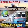 Авиа- и ж/д билеты в Кичменгском Городке