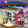 Детские магазины в Кичменгском Городке