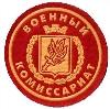 Военкоматы, комиссариаты в Кичменгском Городке