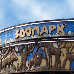 Зоопарки Кичменгского Городка